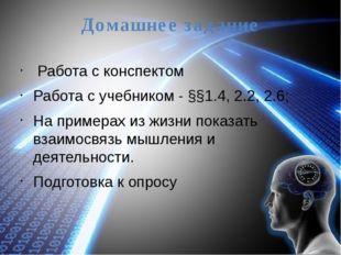 Домашнее задание Работа с конспектом Работа с учебником - §§1.4, 2.2, 2.6; На