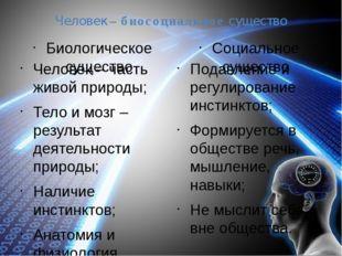 Человек – биосоциальное существо Биологическое существо Человек – часть живой