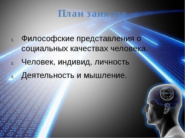 План занятия Философские представления о социальных качествах человека. Челов...