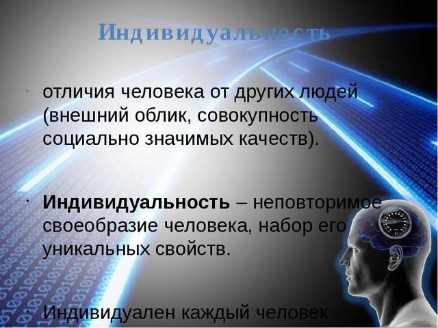 Индивидуальность отличия человека от других людей (внешний облик, совокупност...