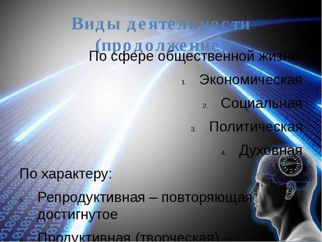 Виды деятельности (продолжение) По сфере общественной жизни: Экономическая Со...