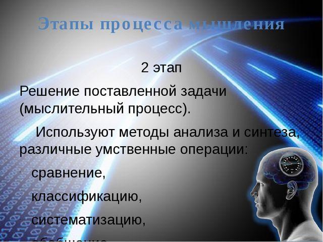 Этапы процесса мышления 2 этап Решение поставленной задачи (мыслительный проц...