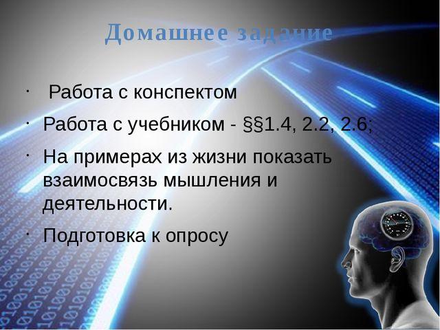 Домашнее задание Работа с конспектом Работа с учебником - §§1.4, 2.2, 2.6; На...