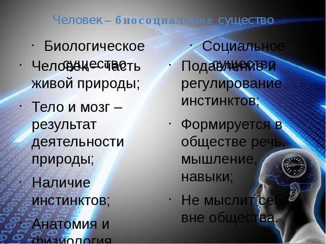 Человек – биосоциальное существо Биологическое существо Человек – часть живой...