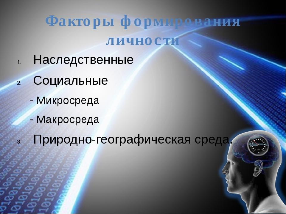 Факторы формирования личности Наследственные Социальные - Микросреда - Макрос...