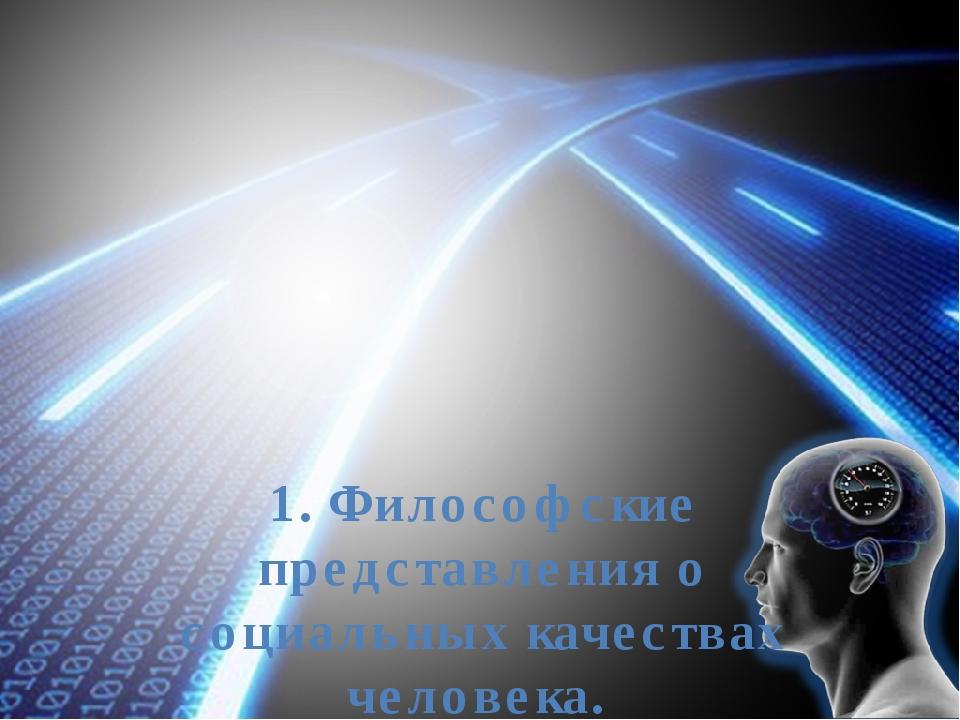 1. Философские представления о социальных качествах человека.