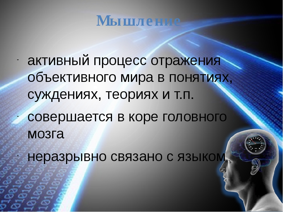 Мышление активный процесс отражения объективного мира в понятиях, суждениях,...