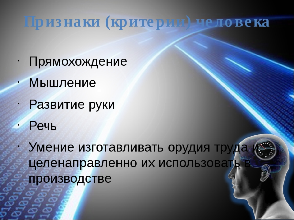Признаки (критерии) человека Прямохождение Мышление Развитие руки Речь Умение...