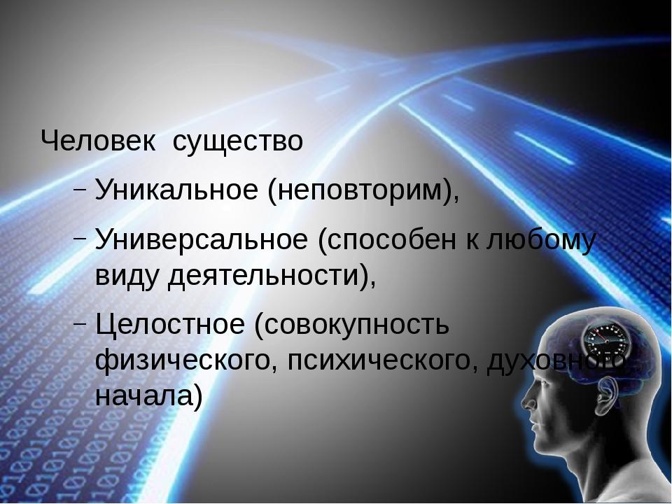 Человек существо Уникальное (неповторим), Универсальное (способен к любому в...