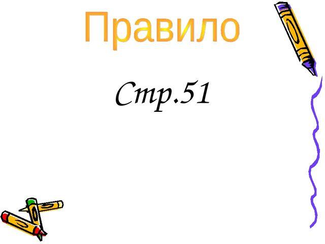 Стр.51