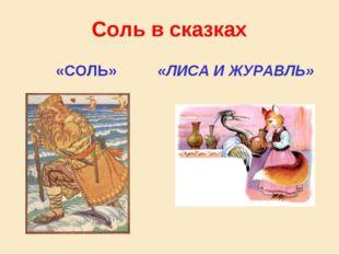 Соль в сказках «СОЛЬ» «ЛИСА И ЖУРАВЛЬ»