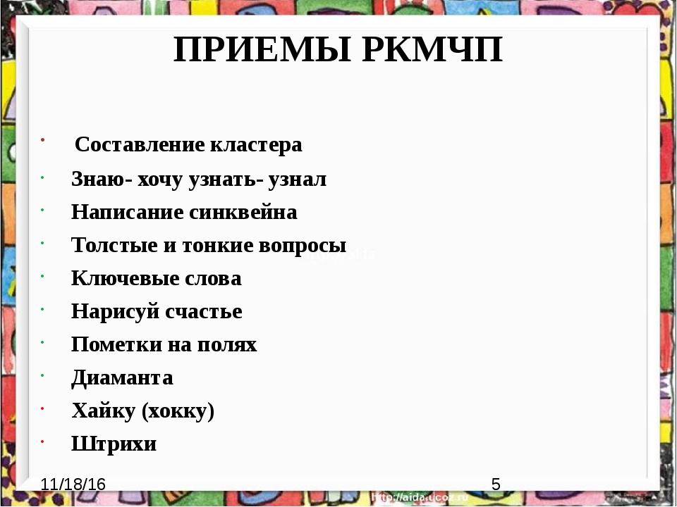 ПРИЕМЫ РКМЧП Составление кластера Знаю- хочу узнать- узнал Написание синквейн...