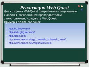 Реализация Web Quest  http://ru.jimdo.com/ http://edu.glogster.com/ http://p