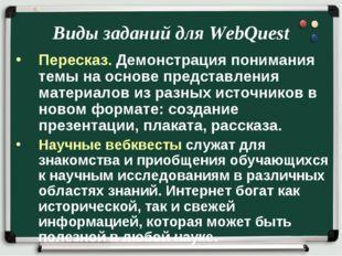 Виды заданий для WebQuest Пересказ. Демонстрация понимания темы на основе пре
