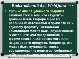 Виды заданий для WebQuest Суть компиляционного задания заключается в том, что