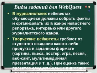 Виды заданий для WebQuest В журналистских вебквестах обучающиеся должны собра