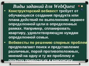 Виды заданий для WebQuest Конструкторский вебквест требует от обучающихся соз
