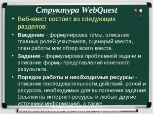 Структура WebQuest Веб-квест состоит из следующих разделов: Введение - формул