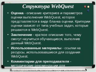 Структура WebQuest Оценка - описание критериев и параметров оценки выполнения