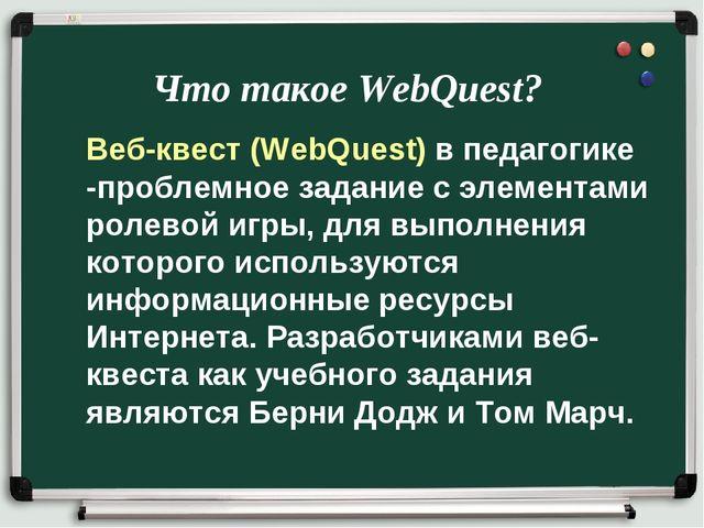 Что такое WebQuest? Веб-квест (WebQuest) в педагогике -проблемное задание c...