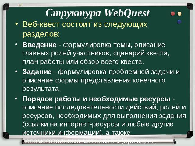 Структура WebQuest Веб-квест состоит из следующих разделов: Введение - формул...