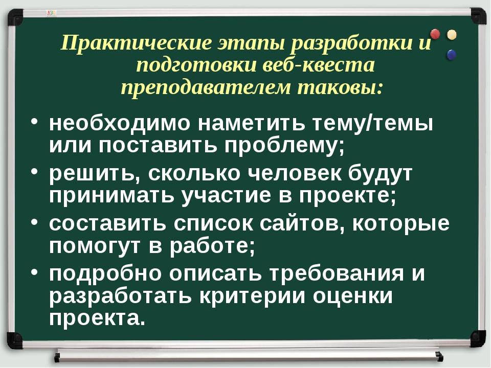 Практические этапы разработки и подготовки веб-квеста преподавателем таковы:...