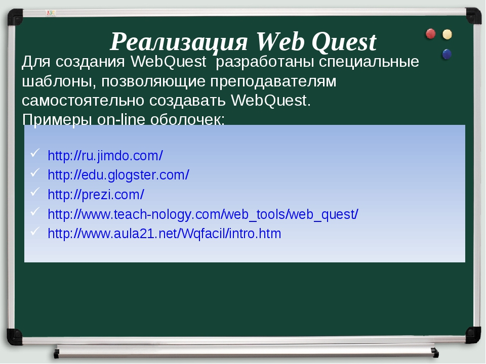 Реализация Web Quest  http://ru.jimdo.com/ http://edu.glogster.com/ http://p...