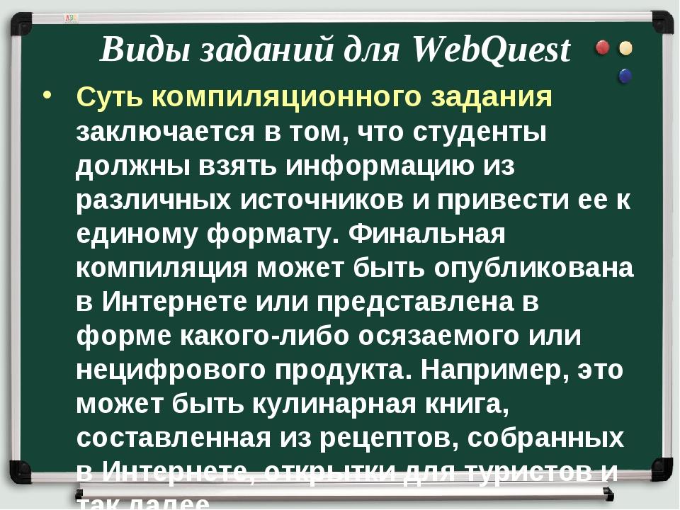 Виды заданий для WebQuest Суть компиляционного задания заключается в том, что...