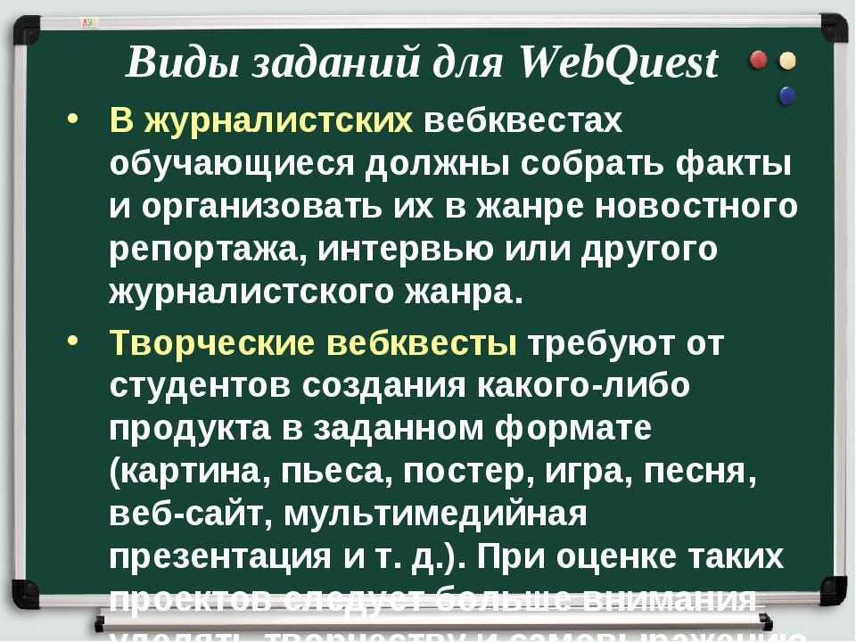 Виды заданий для WebQuest В журналистских вебквестах обучающиеся должны собра...