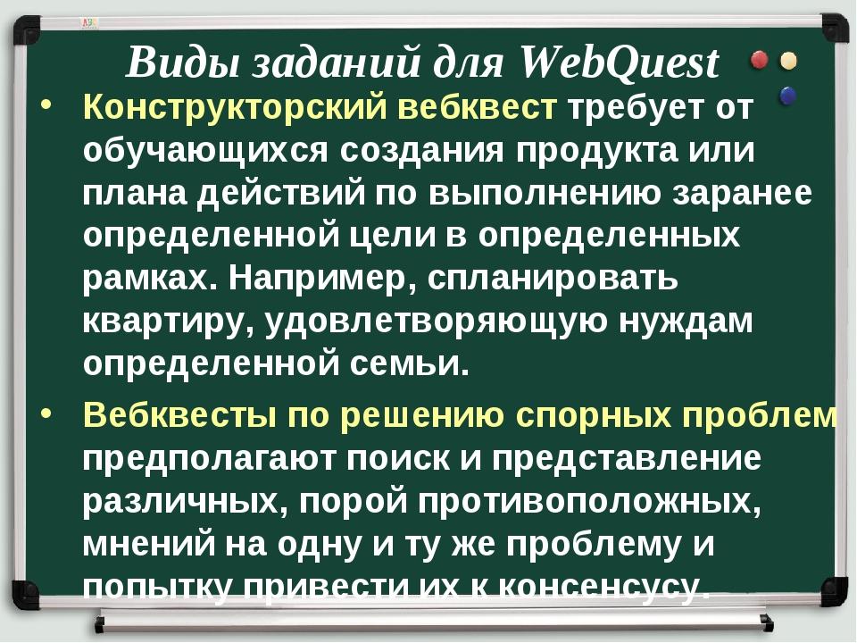 Виды заданий для WebQuest Конструкторский вебквест требует от обучающихся соз...