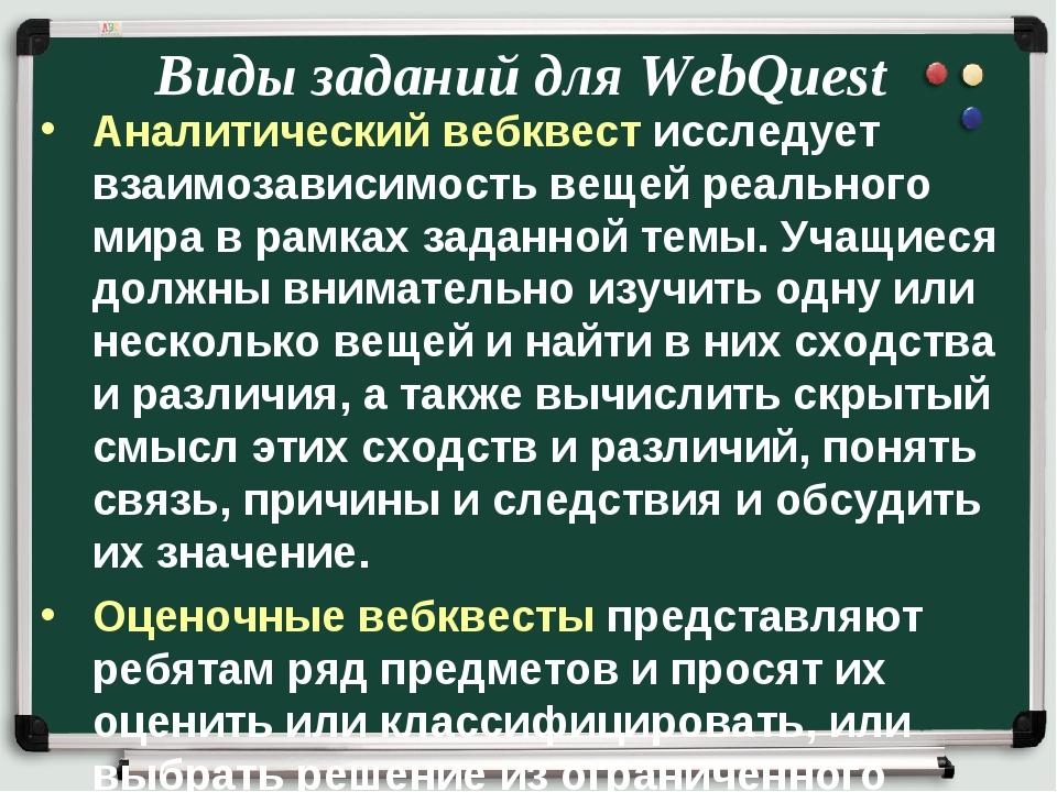 Виды заданий для WebQuest Аналитический вебквест исследует взаимозависимость...