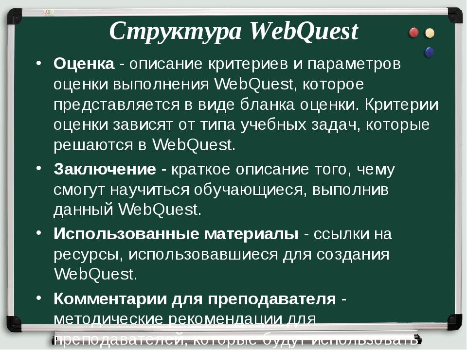 Структура WebQuest Оценка - описание критериев и параметров оценки выполнения...