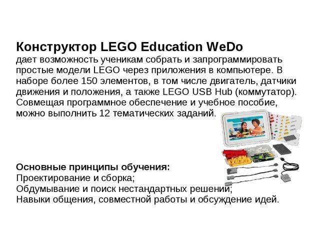 Конструктор LEGO Education WeDo дает возможность ученикам собрать и запрогра...