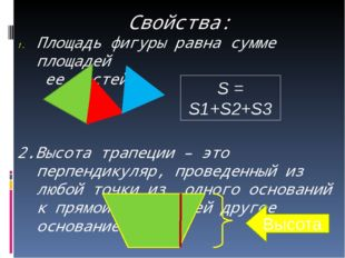 Свойства: Площадь фигуры равна сумме площадей ее частей 2.Высота трапеции – э