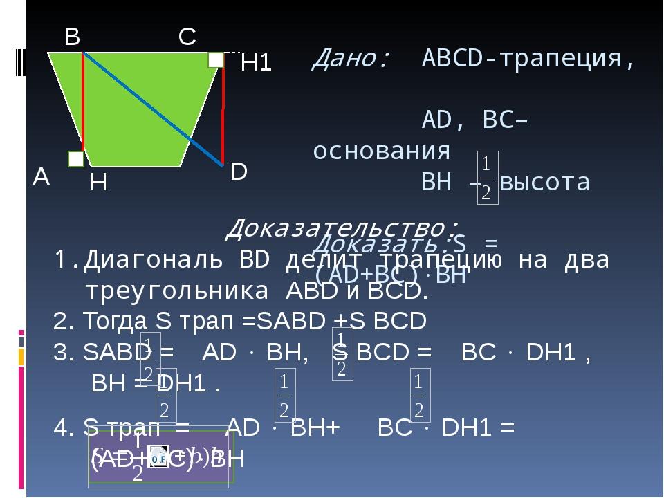 Дано: ABCD-трапеция, АD, BC– основания ВH – высота Доказать:S = (AD+BC)ВH Д...