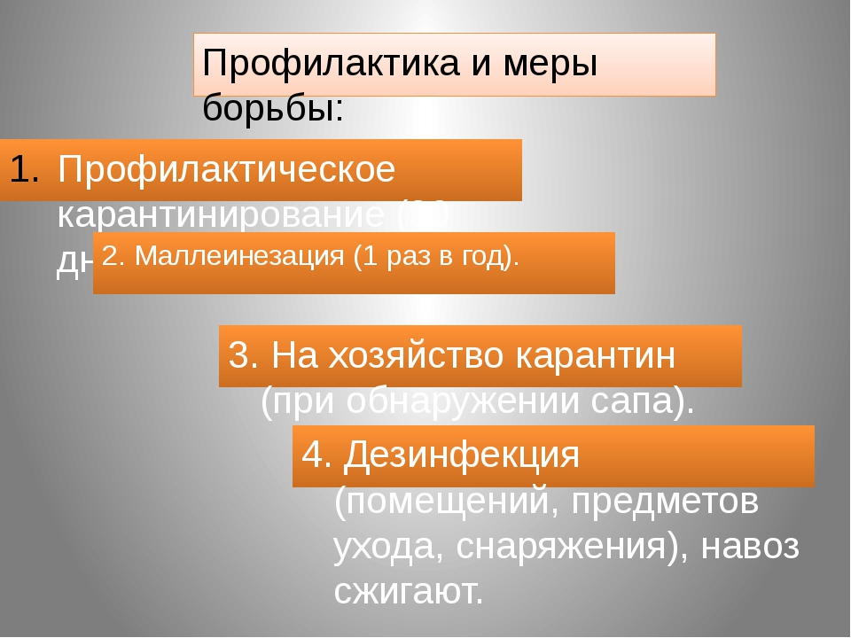 Профилактика и меры борьбы: Профилактическое карантинирование (30 дней). 2. М...
