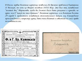 В России первые визитные карточки появились во времена правления Екатерины II