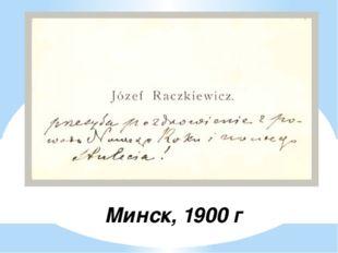 Минск, 1900 г