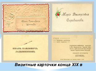 Визитные карточки конца XIX в