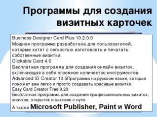 Программы для создания визитных карточек Business Designer Card Plus 10.2.0.0