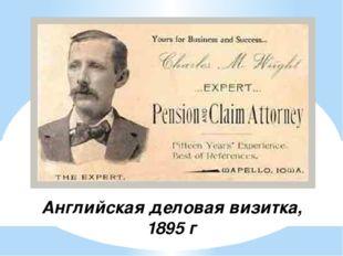 Английская деловая визитка, 1895 г