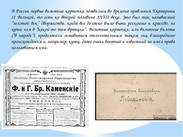В России первые визитные карточки появились во времена правления Екатерины II...