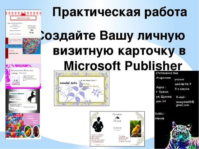 Создайте Вашу личную визитную карточку в Microsoft Publisher Практическая раб...