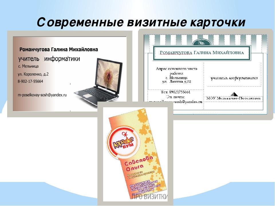 Современные визитные карточки