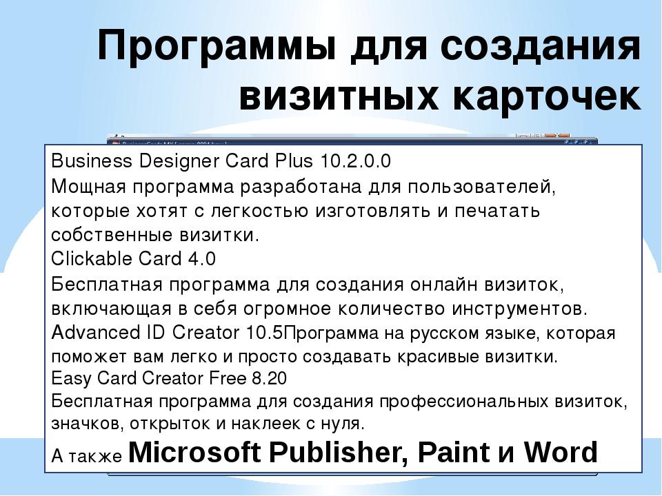 Программы для создания визитных карточек Business Designer Card Plus 10.2.0.0...