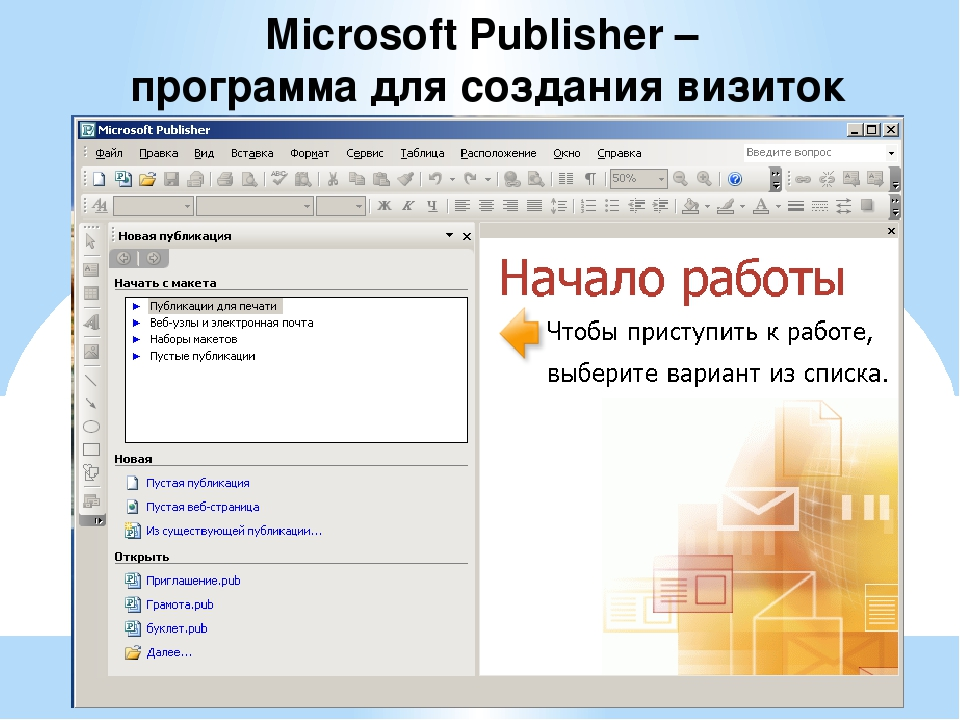 Microsoft Publisher – программа для создания визиток