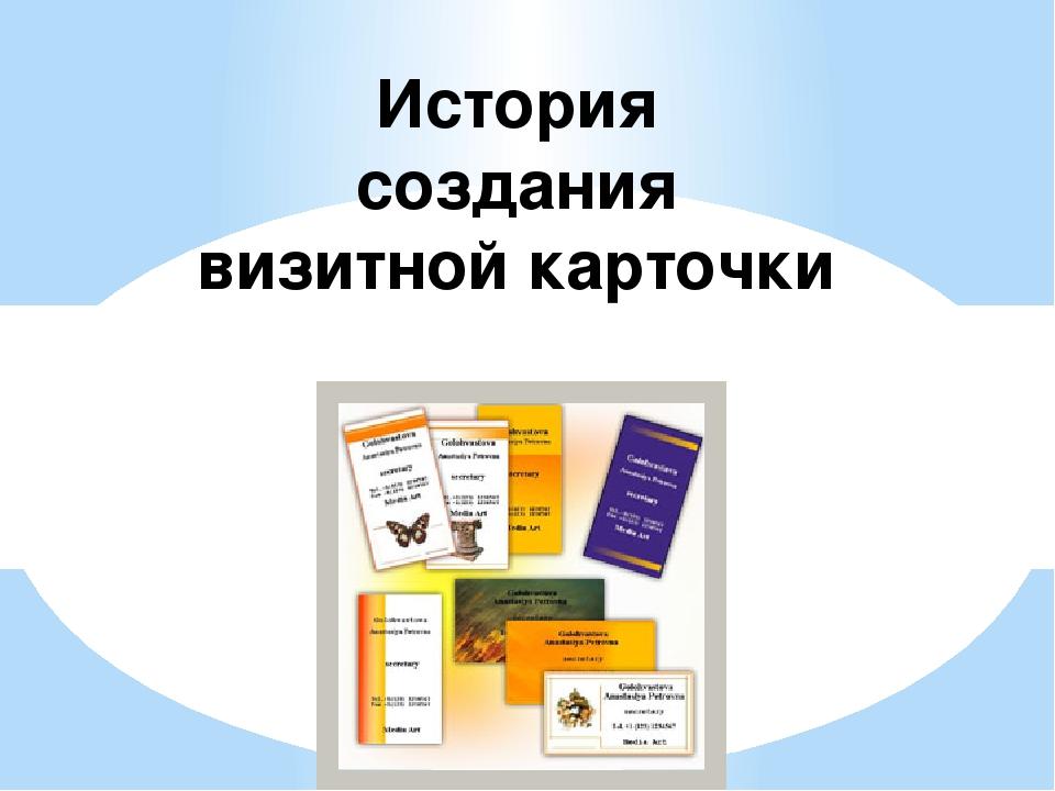 История создания визитной карточки