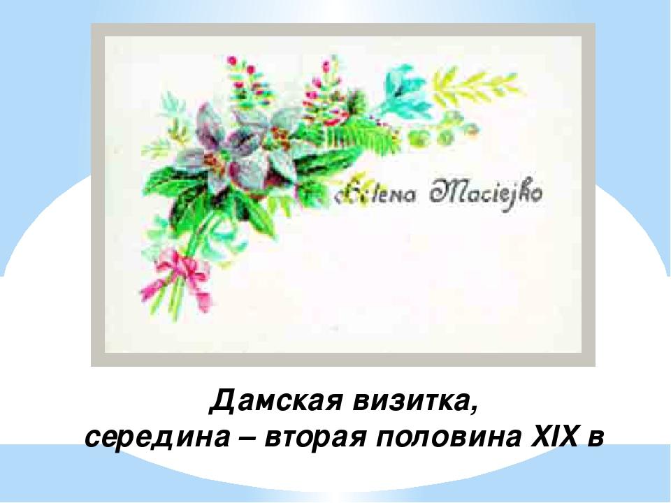 Дамская визитка, середина – вторая половина XIX в