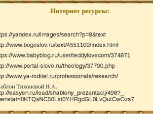 Интернет ресурсы: https://yandex.ru/images/search?p=8&text http://www.bogoslo