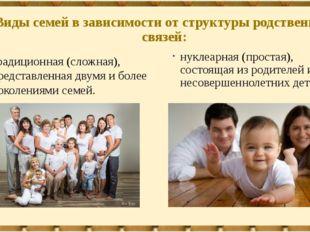 Виды семей в зависимости от структуры родственных связей: традиционная (сложн